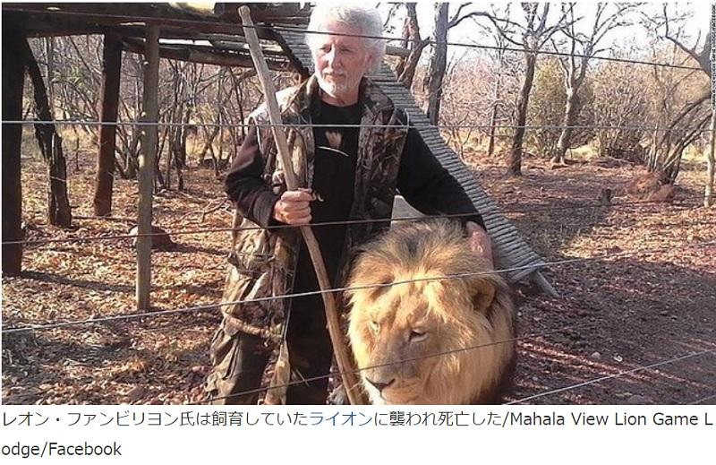 ライオンマン死亡