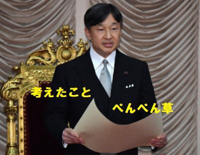 令和初の臨時国会で天皇陛下がおことば