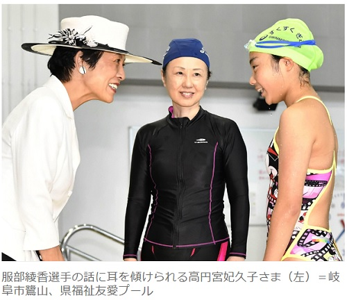 久子さま日本スポーツマスターズ2019ぎふ清流大会に合わせて岐阜県を訪問