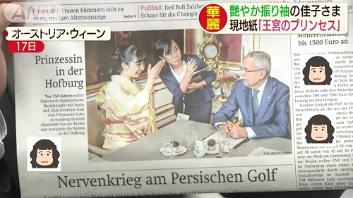 佳子さまウイーンの新聞の一面を飾る