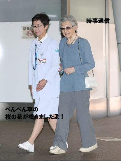 東大病院に乳がん手術のため入院する上皇后