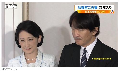 秋篠宮殿下紀子さま博物館会議で京都入り