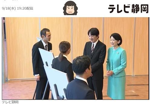 秋篠宮殿下紀子さま御殿場を訪問