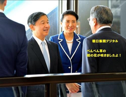 2019「全国豊かな海づくり大会」秋田天皇皇后雅子さま