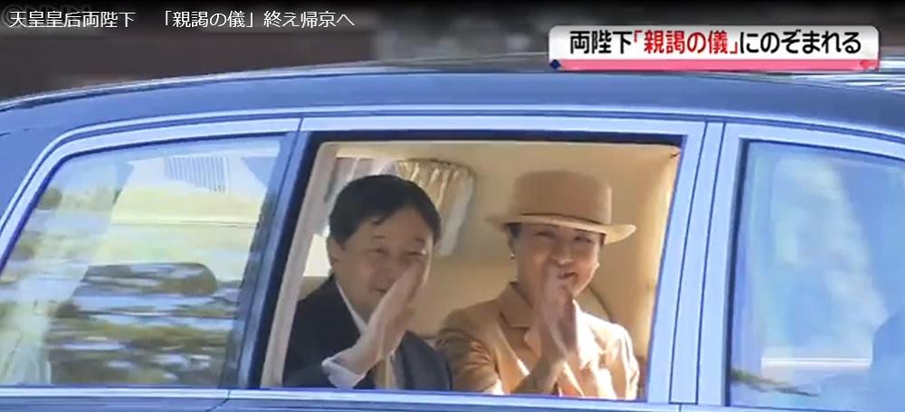 天皇皇后雅子さま伊勢神宮参拝を終えて帰京