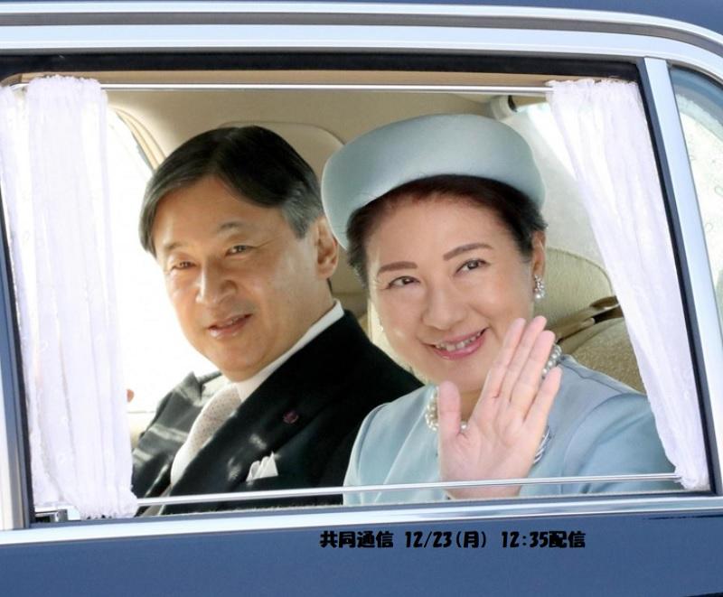 上皇誕生日の祝賀会に行く天皇皇后