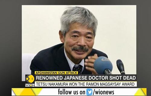 中村哲医師アフガニスタンで射殺される