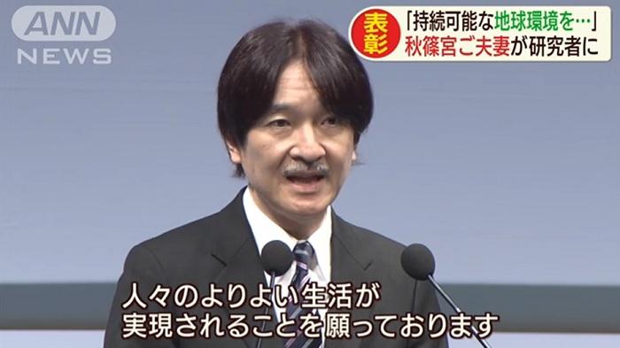 秋篠宮殿下「ブループラネット賞」の表彰式に出席