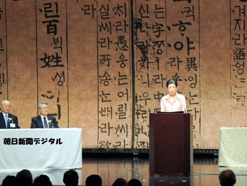 高円宮妃久子さま日韓交流基金の式典