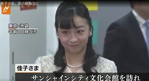 「関東東海花の展覧会」佳子さま