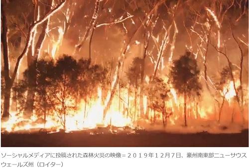 オーストラリア森林火災