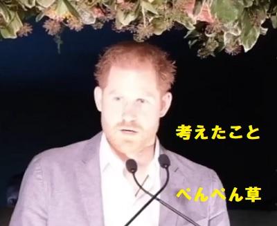 ヘンリー王子スピーチ