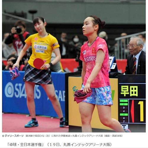 伊藤美誠、前日本卓球選手権3連覇ならず早田陽ひな選手に敗れる