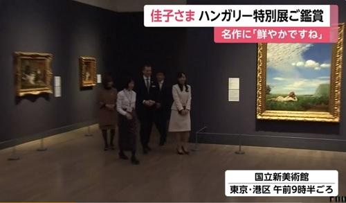 佳子さまハンガリー特別展ご鑑賞その1