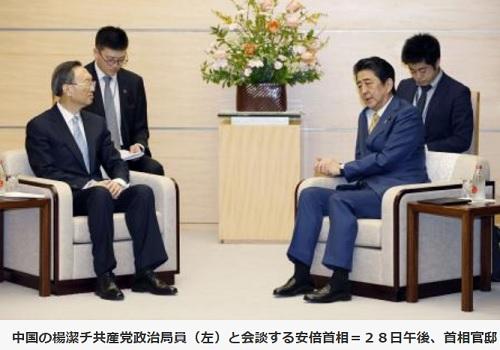 安倍首相中国の楊潔チ共産党政治局員と会談
