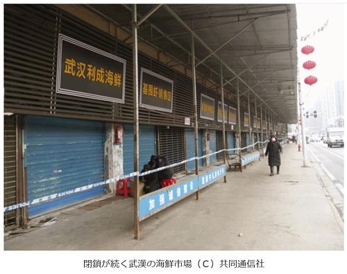 閉鎖が続く武漢の海鮮市場