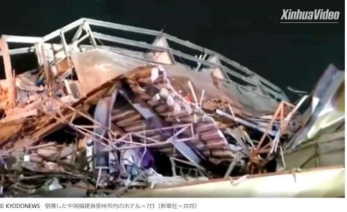 中国倒壊したホテル