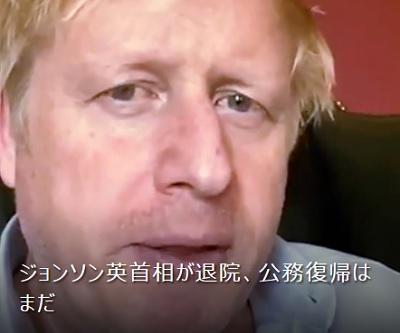 イギリスジョンソン首相退院