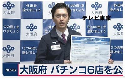 大阪府が休業要請応じぬパチンコ6店を公表