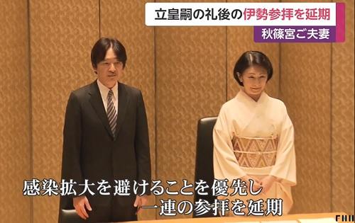 秋篠宮殿下紀子さま