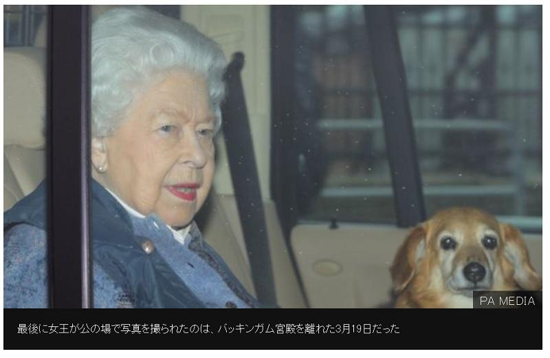 エリザベス女王バッキンガム宮殿を離れた3月19日