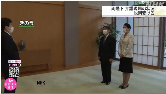 天皇皇后雅子さま介護現場の人から話を聞くNHK