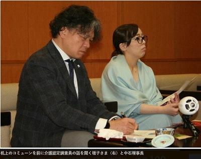瑤子さま宇城市訪問2020年1月