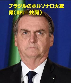 ブラジルのボルソナロ大統領