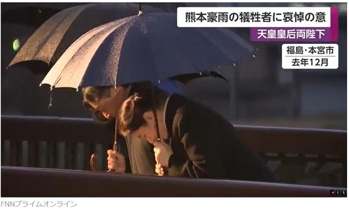 天皇と皇后雅子さまが熊本豪雨の犠牲者に哀悼の意