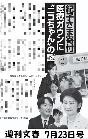 紀子さま医療用ガウン、ニコちゃんマーク