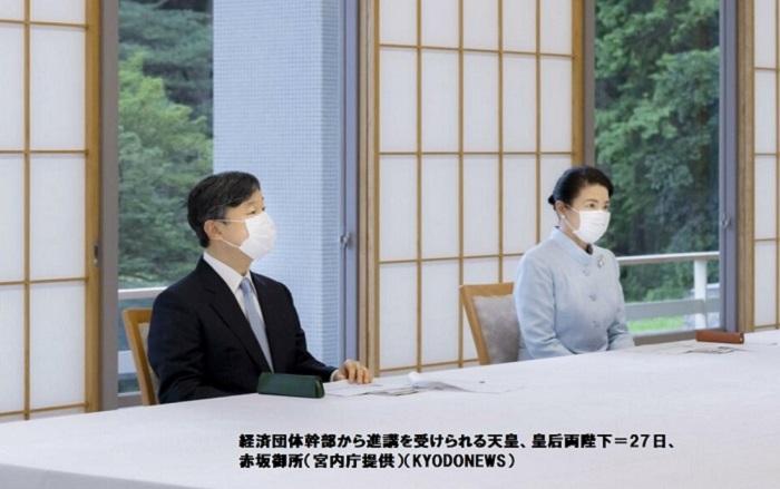 経済団体幹部から進講を受けられる天皇と皇后雅子さま