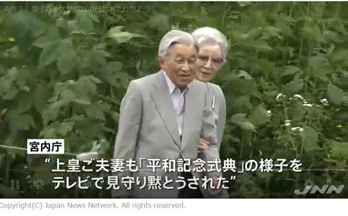 上皇上皇后美智子さま広島原爆の日黙とう