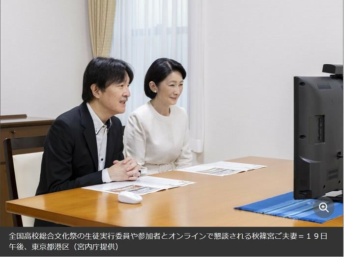 全国高校総合文化祭の生徒実行委員や参加者とオンラインで懇談される秋篠宮殿下と紀子さま