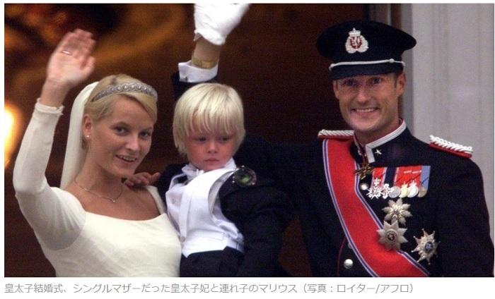 連れ子のいる女性と結婚ノルウェー王室