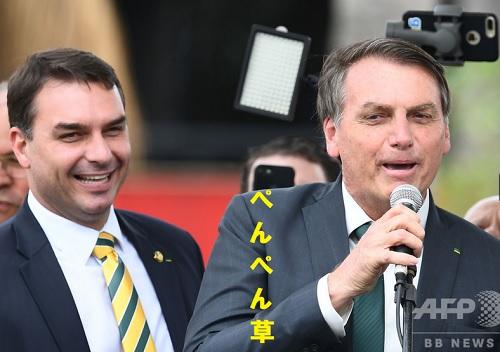 ブラジルボルソナロ大統領と息子のフラビオ氏