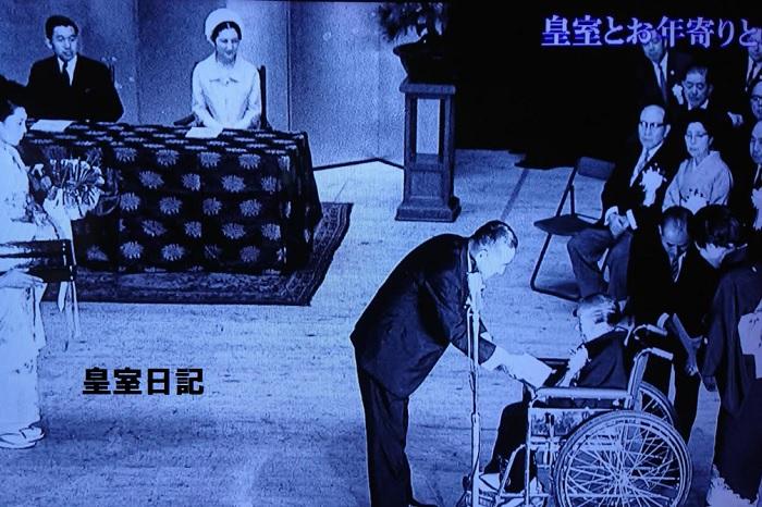 上皇美智子上皇后さま皇太子時代の敬老の日の公務