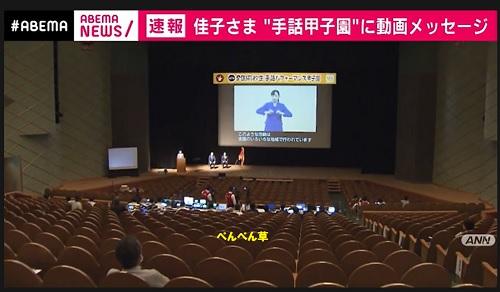 佳子さま高校生「手話甲子園」に動画でメッセージ2020年9月その4