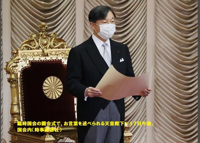 臨時国会の開会式で、お言葉を述べられる天皇陛下=17日午後、国会内(時事通信社)