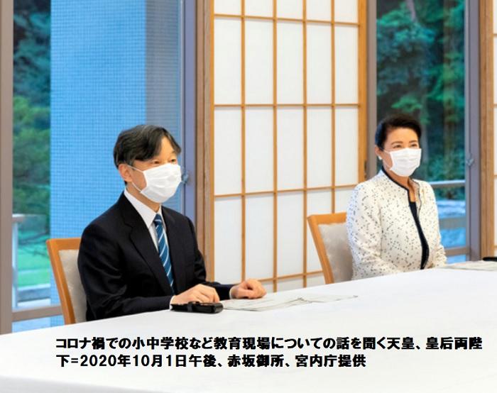 コロナ禍での小中学校など教育現場についての話を聞く天皇、皇后両陛下=2020年10月1日午後、赤坂御所、宮内庁提供2