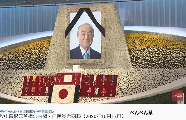 中曽根元首相葬儀