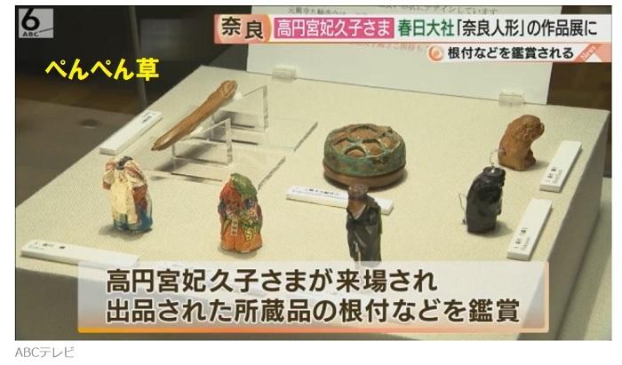 久子さま奈良訪問2020年