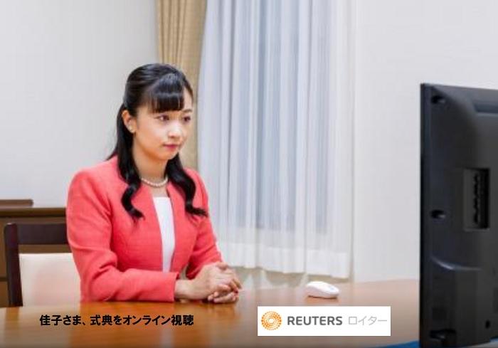 佳子さまオンライン視聴