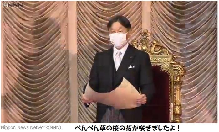 天皇陛下のお言葉臨時国会開会式