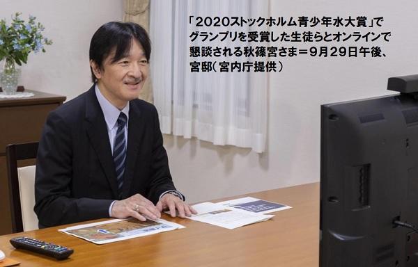 秋篠宮さま「2020ストックホルム青少年水大賞」