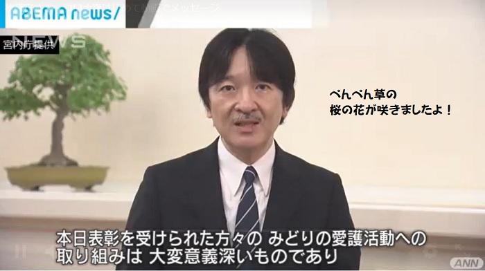 秋篠宮さまが動画でメッセージ