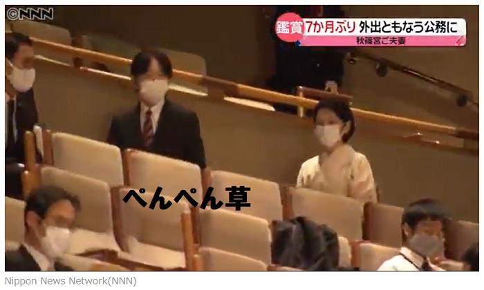 秋篠宮殿下紀子さま7カ月ぶりの外出を伴う公務2020年