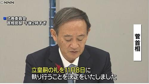 菅首相「立皇嗣の礼」11月8日に行うと発表