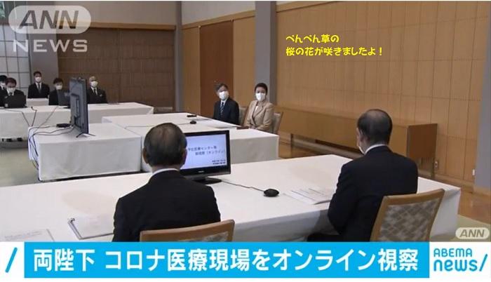 天皇皇后雅子さま医療現場をオンライン視察