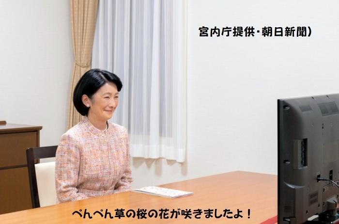 教育コンテンツの国際コンクール、紀子さま
