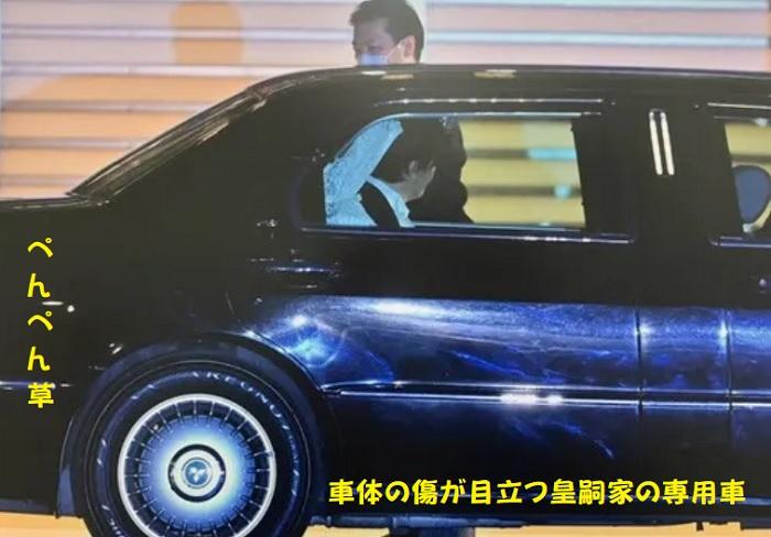 秋篠宮家の専用車